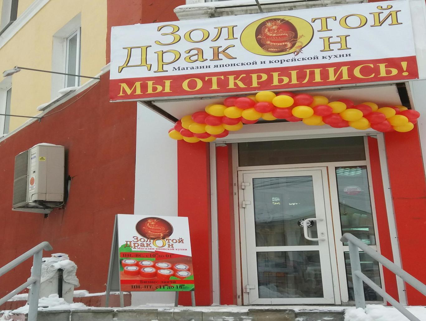 Магазин Золотой Дракон