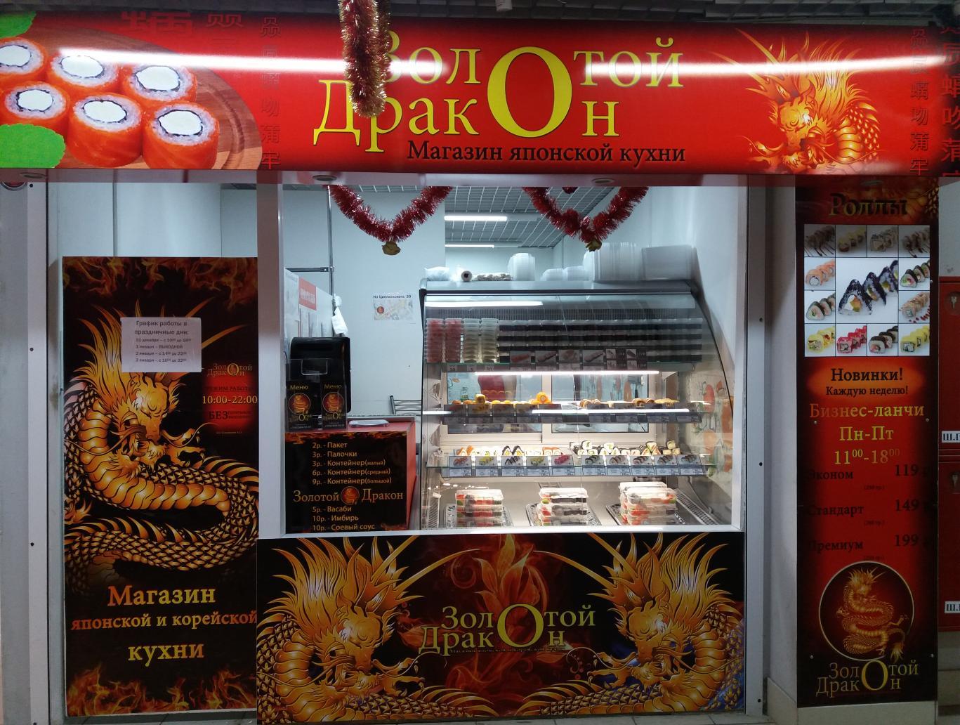 Витрина магазина Золотой Дракон
